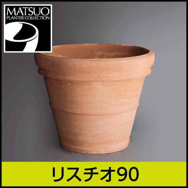 ★送料別途計算★【トスカーナ】リスチオ90/Φ90×H73/テラコッタ/素焼き鉢