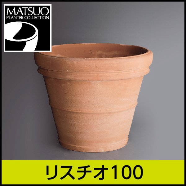 ★送料別途計算★【トスカーナ】リスチオ100/Φ100×H84/テラコッタ/素焼き鉢
