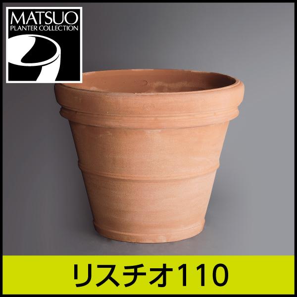 ★送料別途計算★【トスカーナ】リスチオ110/Φ110×H95/テラコッタ/素焼き鉢