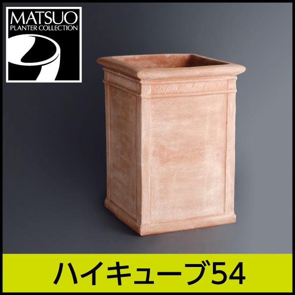★送料別途計算★【トスカーナ テラコッタ】ハイキューブ54/テラコッタ/素焼き鉢