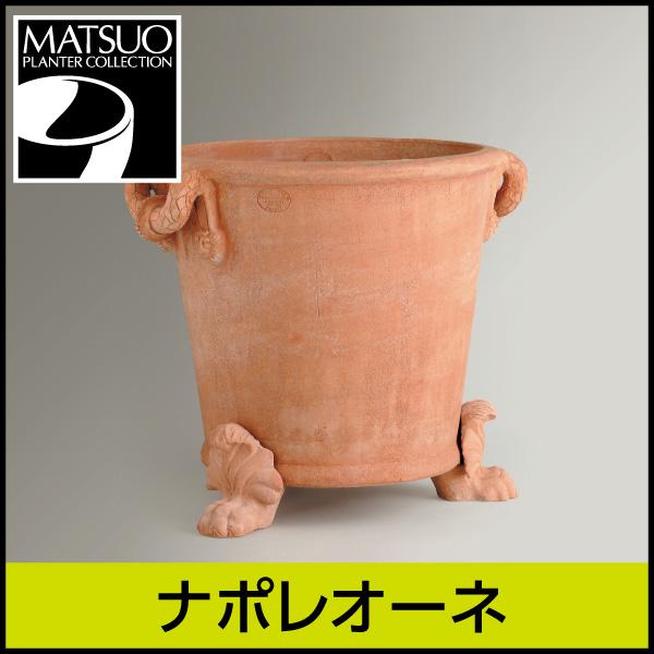 ★送料別途計算★【イットリーニ】ナポレオーネ/テラコッタ/素焼き鉢