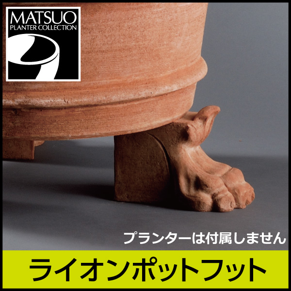 ☆送料無料☆【イットリーニ】ライオンポットフット/テラコッタ/素焼き鉢