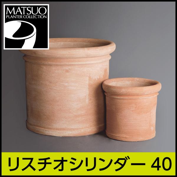 ☆送料無料☆【トスカーナ】リスチオシリンダー40/テラコッタ/素焼き鉢/陶器/10号