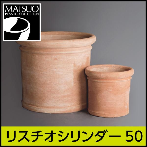 ☆送料無料☆【トスカーナ】リスチオシリンダー50/テラコッタ/素焼き鉢