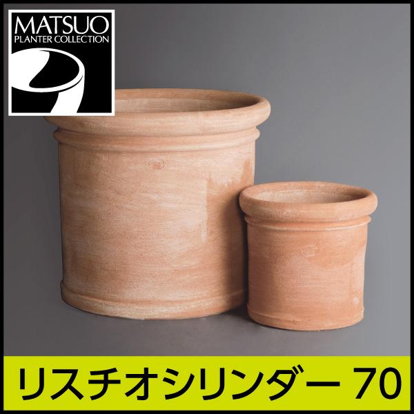 ★送料別途計算★【トスカーナ】リスチオシリンダー70/Φ70×H62.5/テラコッタ/素焼き鉢