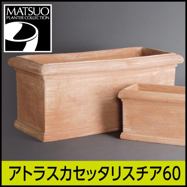 ☆送料無料☆【トスカーナ テラコッタ】アトラスカセッタリスチア60/テラコッタ/素焼き鉢