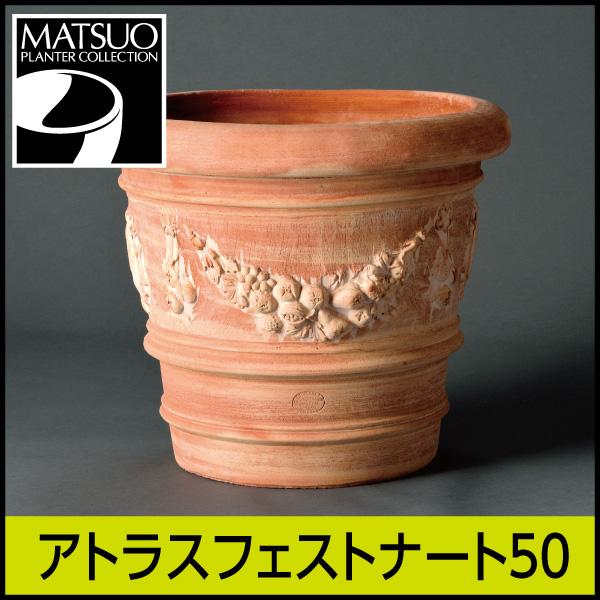 ☆送料無料☆【トスカーナ テラコッタ】アトラスフェストナート50/テラコッタ/素焼き鉢