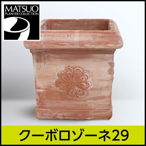 ☆送料無料☆【トスカーナ テラコッタ】クーボロゾーネ29/テラコッタ/素焼き鉢