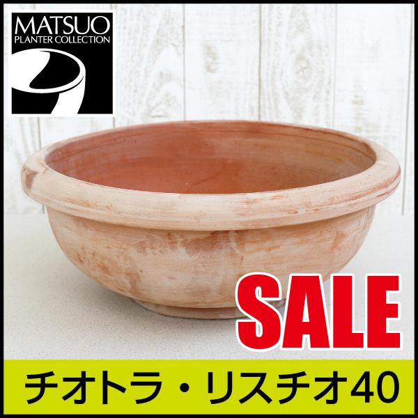 ☆送料無料☆【トスカーナ テラコッタ】チオトラ・リスチオ40/テラコッタ/素焼き鉢