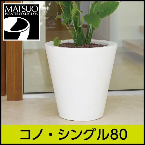 ☆送料無料☆【ボンドム】コノ・シングル 80【CONO】・プラスチック・樹脂製・モダンなシンプルデザイン