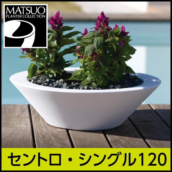 ☆送料無料☆【ボンドム】セントロ・シングル120【CENTRO】・プラスチック・樹脂製・モダンなシンプルデザイン