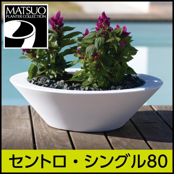 ☆送料無料☆【ボンドム】セントロ・シングル80【CENTRO】・プラスチック・樹脂製・モダンなシンプルデザイン