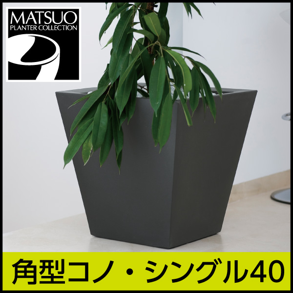 ☆送料無料☆【ボンドム】角型コノ・シングル 40【CONO】・プラスチック・樹脂製・モダンなシンプルデザイン