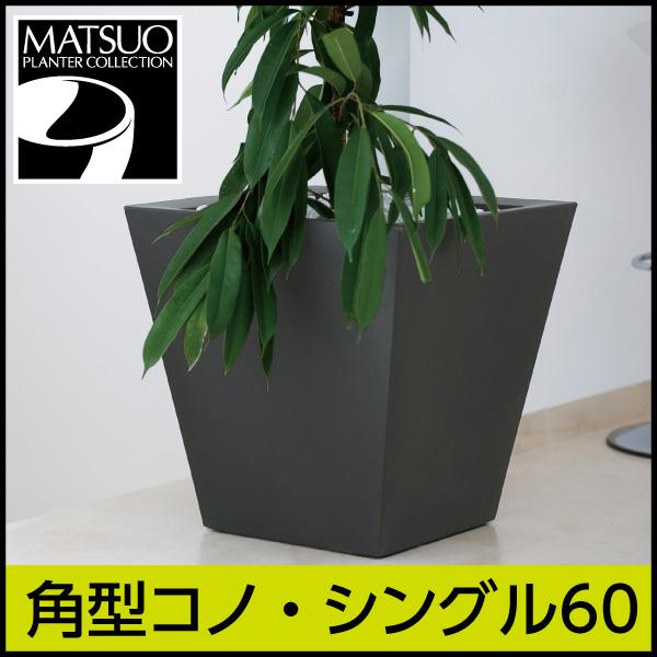 ☆送料無料☆【ボンドム】角型コノ・シングル 60【CONO】・プラスチック・樹脂製・モダンなシンプルデザイン