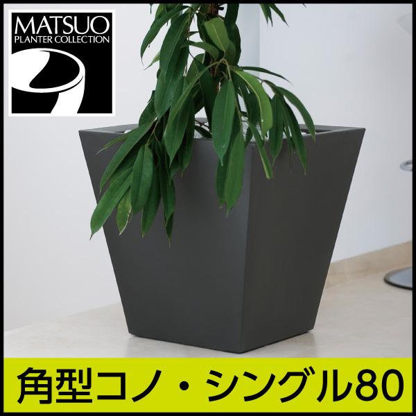 ☆送料無料☆【ボンドム】角型コノ・シングル 80【CONO】・プラスチック・樹脂製・モダンなシンプルデザイン