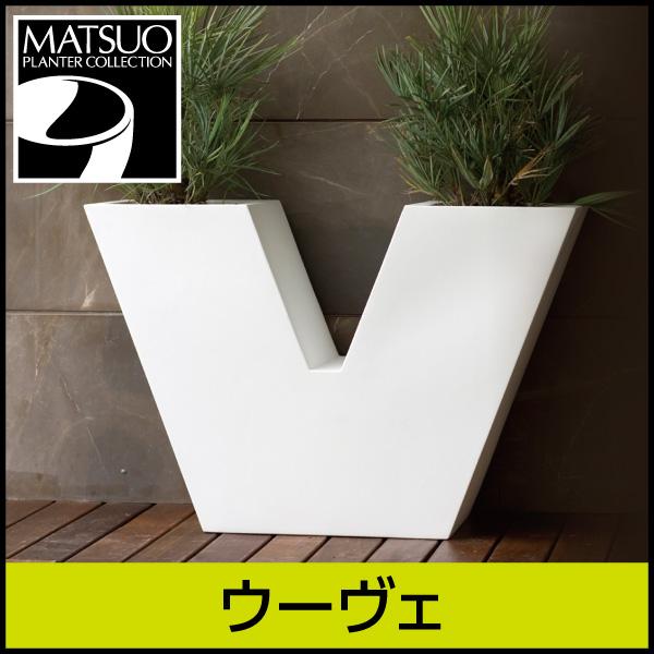 ☆送料無料☆【ボンドム】ウーヴェ【UVE】・プラスチック・樹脂製・V字型プランター