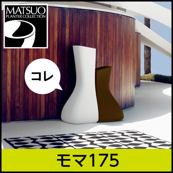 ☆送料無料☆【ボンドム】モマ175【MOMA】・プラスチック・樹脂製・前衛的モダンなデザインプランター