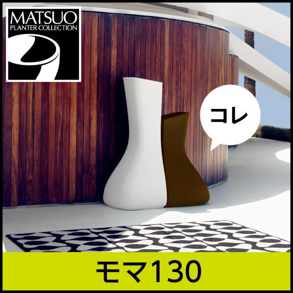 ☆送料無料☆【ボンドム】モマ130【MOMA】・プラスチック・樹脂製・前衛的モダンなデザインプランター