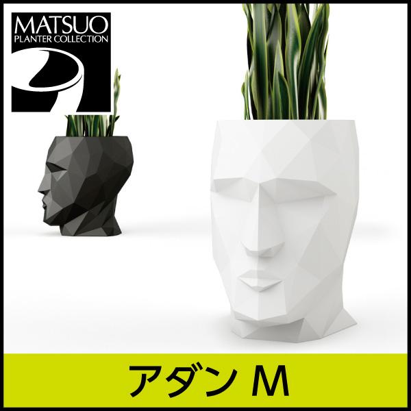 ☆送料無料☆【ボンドム】アダンM・プラスチック製・顔型プランター