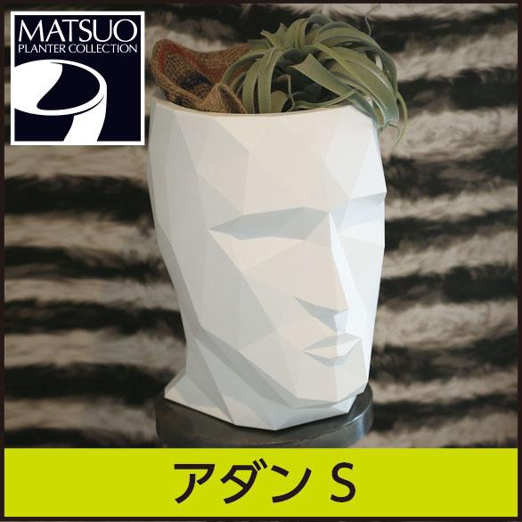 ☆送料無料☆【ボンドム】アダンS・プラスチック製・顔型プランター