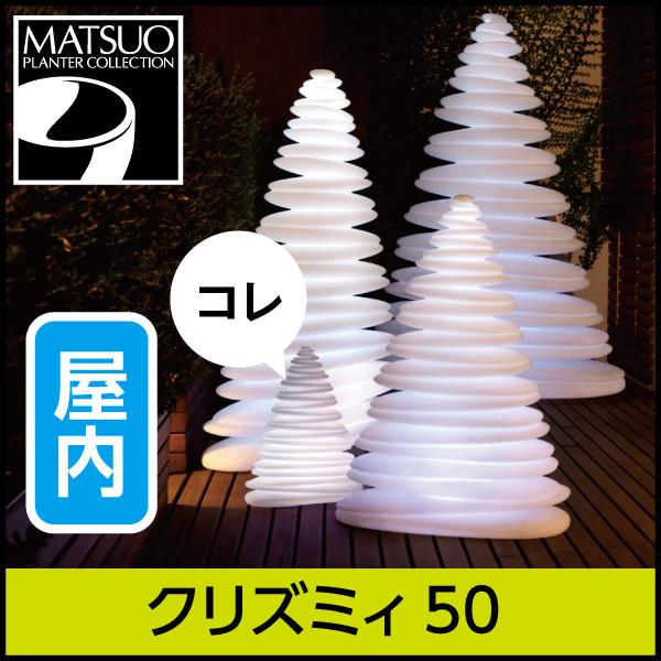 ☆送料無料☆【ボンドム】クリズミィ50【CHRISMY】・ライトオブジェ屋内用・プラスチック製・光るツリー ライト