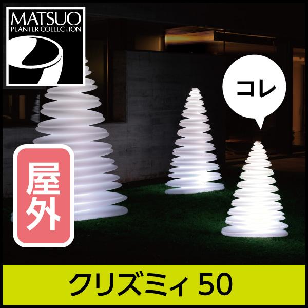 ☆送料無料☆【ボンドム】クリズミィ50【CHRISMY】・ライトオブジェ屋外用・プラスチック製・光るツリー ライト