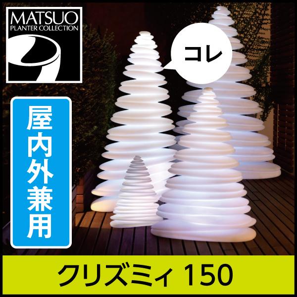 ☆送料無料☆【ボンドム】クリズミィ150【CHRISMY】・ライトオブジェ屋内外兼用・プラスチック製・光るツリー ライト