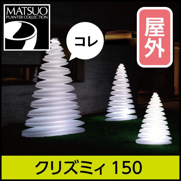 ☆送料無料☆【ボンドム】クリズミィ150【CHRISMY】・ライトオブジェ屋外用・プラスチック製・光るツリー ライト