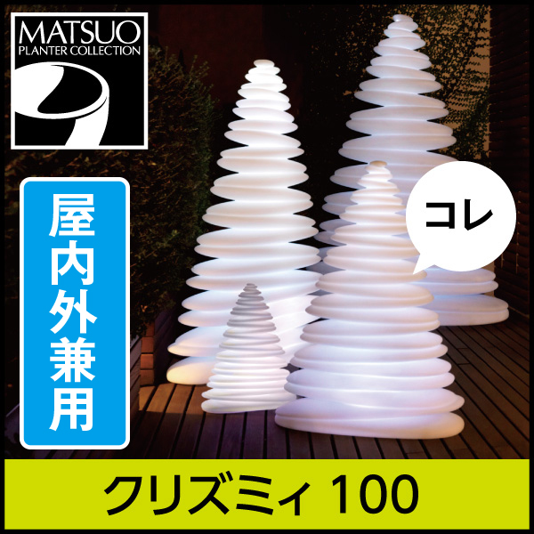 ☆送料無料☆【ボンドム】クリズミィ100【CHRISMY】・ライトオブジェ屋内用・プラスチック製・光るツリー ライト