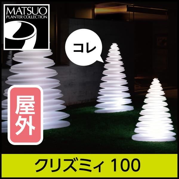 ☆送料無料☆【ボンドム】クリズミィ100【CHRISMY】・ライトオブジェ屋外用・プラスチック製・光るツリー ライト