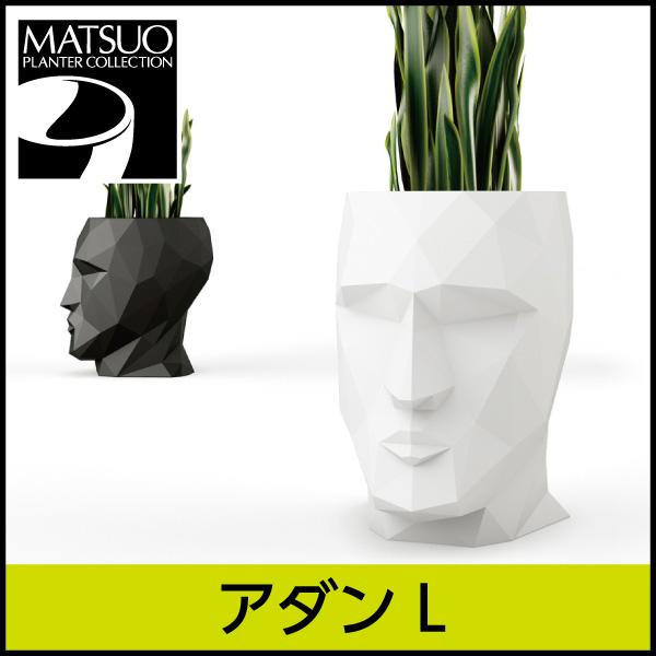 ☆送料無料☆【ボンドム】アダンL・プラスチック製・顔型プランター