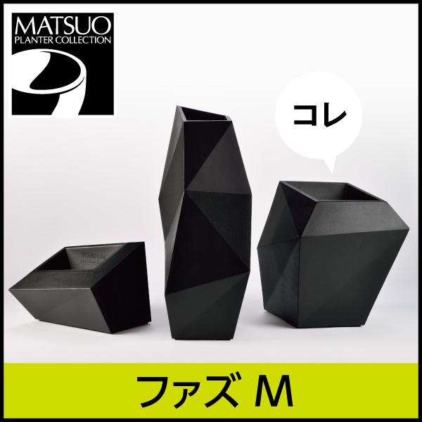 ☆送料無料☆【ボンドム】ファズM・【FAZ】プラスチック・樹脂製・変幻自在の安定プランター