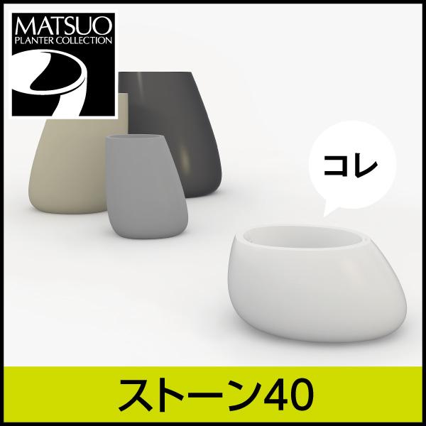 ☆送料無料☆【ボンドム】ストーン40【STONE】・プラスチック・樹脂製・自然的なフォルムプランター