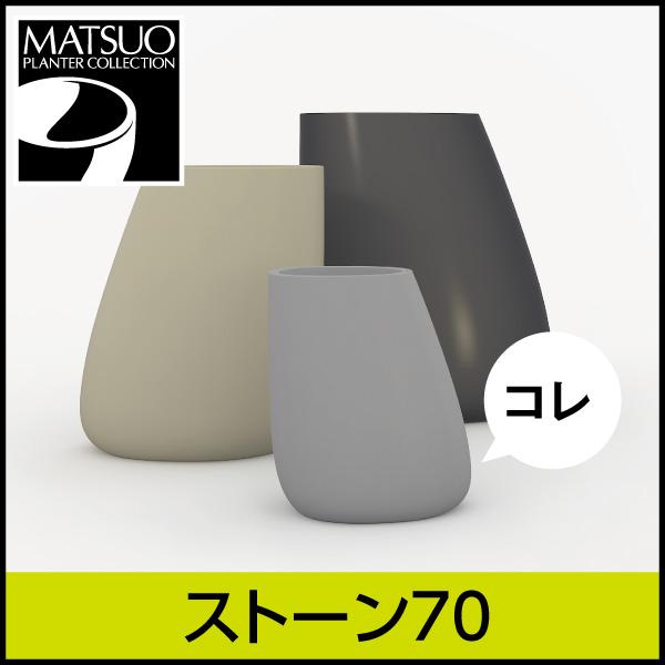 ☆送料無料☆【ボンドム】ストーン70【STONE】・プラスチック・樹脂製・自然的なフォルムプランター