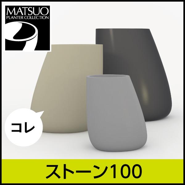 ☆送料無料☆【ボンドム】ストーン100【STONE】・プラスチック・樹脂製・自然的なフォルムプランター