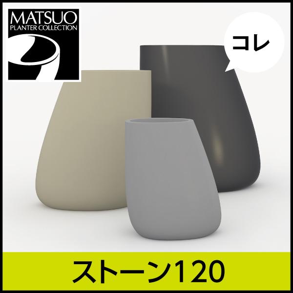 ☆送料無料☆【ボンドム】ストーン120【STONE】・プラスチック・樹脂製・自然的なフォルムプランター