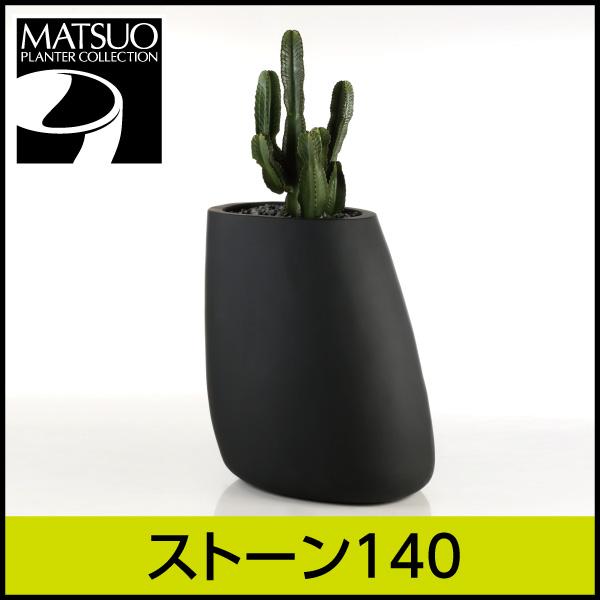 ☆送料無料☆【ボンドム】ストーン140【STONE】・プラスチック・樹脂製・自然的なフォルムプランター
