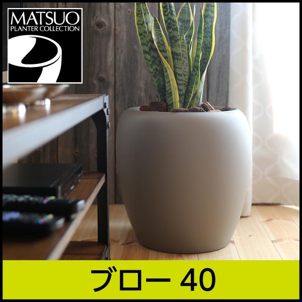 ☆送料無料☆【ボンドム】ブロー40【BLOW】・プラスチック・樹脂製・丸みを帯びたどっしり安定型プランター
