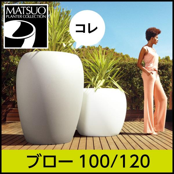 ☆送料無料☆【ボンドム】ブロー100/120【BLOW】・プラスチック・樹脂製・丸みを帯びたどっしり安定型プランター