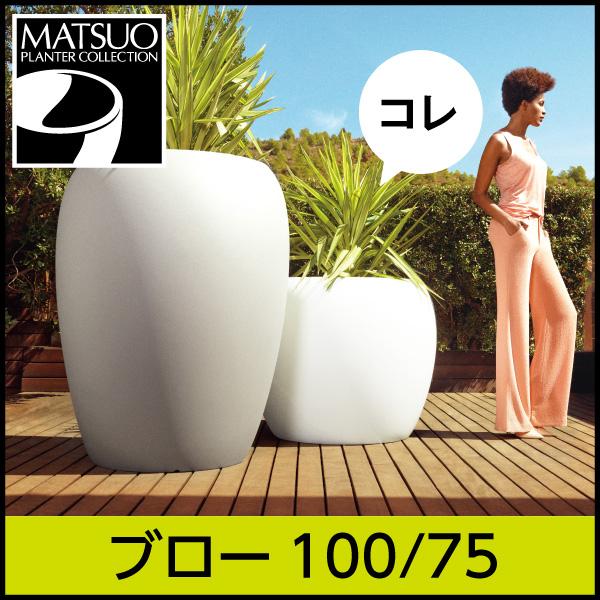 ☆送料無料☆【ボンドム】ブロー100/75【BLOW】・プラスチック・樹脂製・丸みを帯びたどっしり安定型プランター