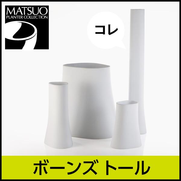 ☆送料無料☆【ボンドム】ボーンズトール・BONES・プラスチック製・デザインプランター