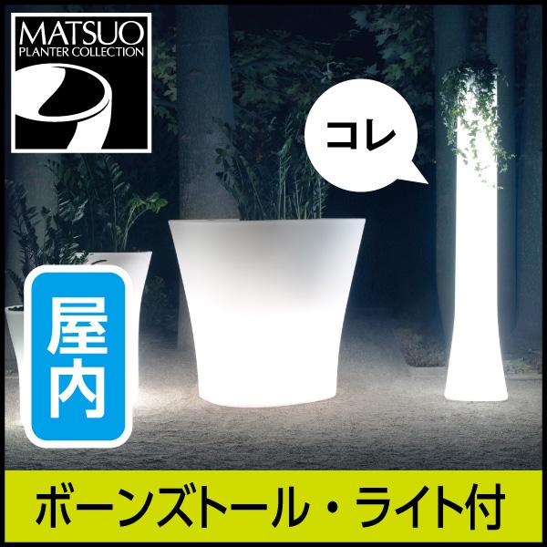 ☆送料無料☆【ボンドム】ボーンズトールライト付き【BONES】・ライトオブジェ屋内用・プラスチック製・光るプランター