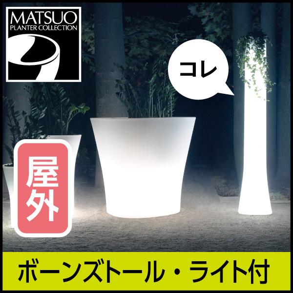 ☆送料無料☆【ボンドム】ボーンズトールライト付き【BONES】・ライトオブジェ屋外用・プラスチック製・光るプランター