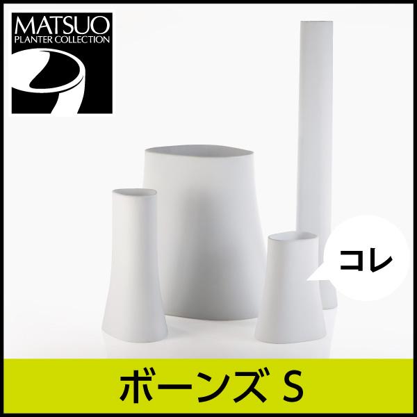 ☆送料無料☆【ボンドム】ボーンズS・BONES S・プラスチック製・デザインプランター