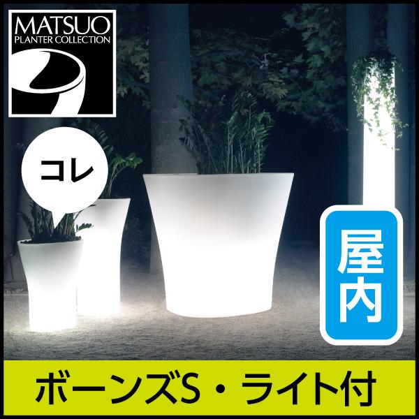 ☆送料無料☆【ボンドム】ボーンズSライト付き【BONES】・ライトオブジェ屋内用・プラスチック製・光るプランター
