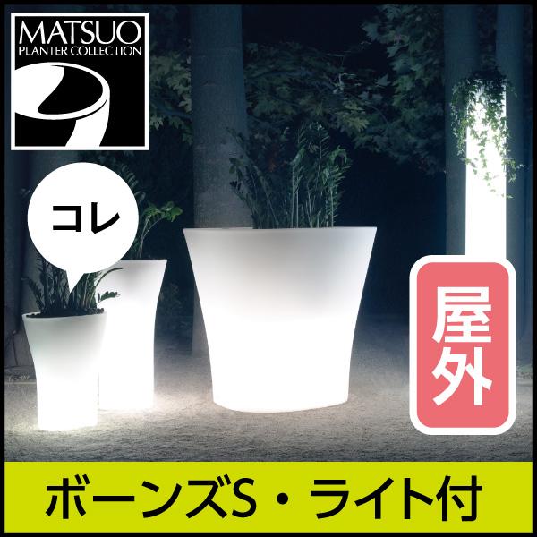 ☆送料無料☆【ボンドム】ボーンズSライト付き【BONES】・ライトオブジェ屋外用・プラスチック製・光るプランター