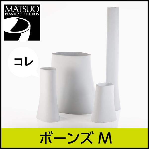 ☆送料無料☆【ボンドム】ボーンズM・BONES M・プラスチック製・デザインプランター