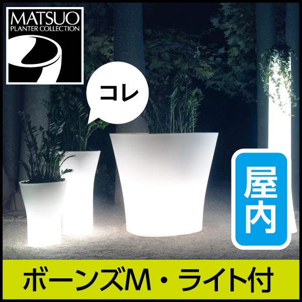 ☆送料無料☆【ボンドム】ボーンズMライト付き【BONES】・ライトオブジェ屋内用・プラスチック製・光るプランター