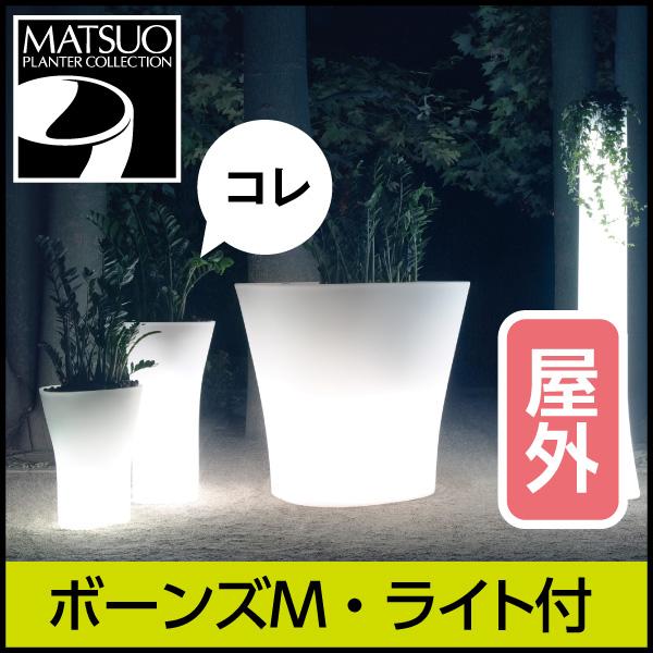 ☆送料無料☆【ボンドム】ボーンズMライト付き【BONES】・ライトオブジェ屋外用・プラスチック製・光るプランター