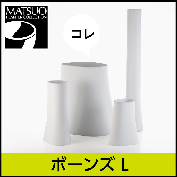☆送料無料☆【ボンドム】ボーンズL・BONES L・プラスチック製・デザインプランター